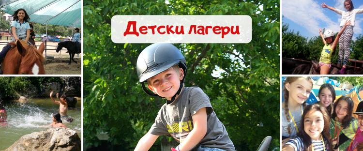 """Детските летни лагери на конна база """"Здравец"""""""